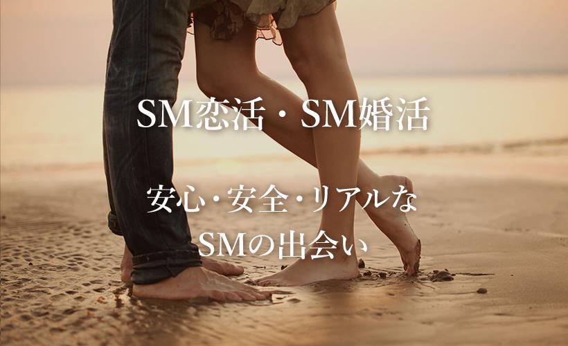 SM恋活・SM婚活。安心・安全、リアルなSMの出会い。